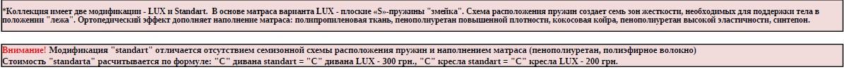 """прайс серии """"Арена"""" (часть 1)"""