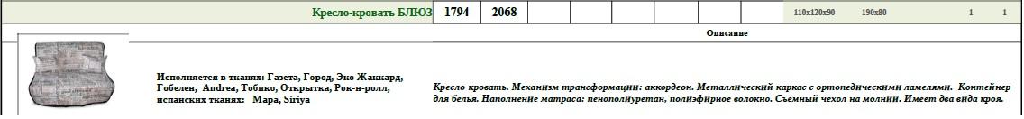 """прайс серии мягкой мебели """"Эко"""" (часть 3)"""