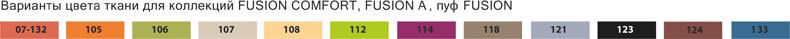 выбор цвета ткани для Fusion Comfort