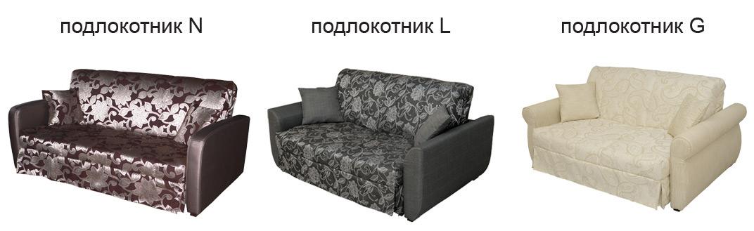 """варианты подлокотников в диванах """"Лаура"""""""