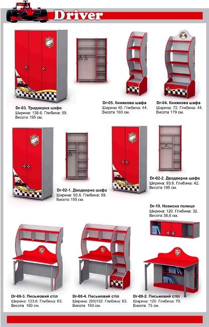 Детская Driver: шкафы и столы