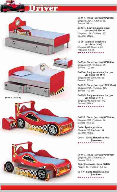 Детская Driver: кровати