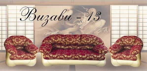 Диван ВИЗАВИ-13