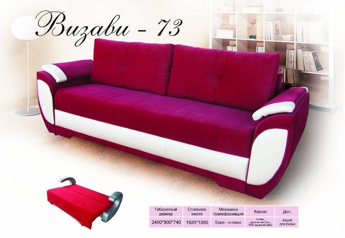 """диван """"Визави-73"""""""