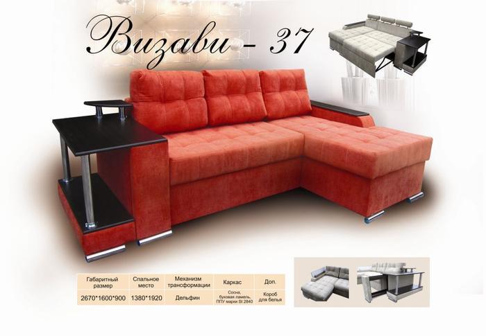 """Угловой диван """"Визави-37"""""""