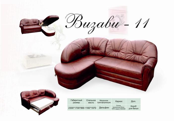 """Угловой диван """"Визави-11"""""""