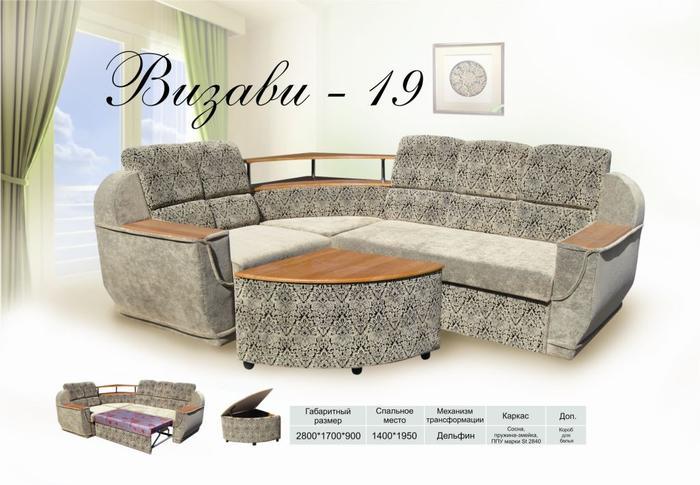 """Угловой диван """"Визави-19"""""""