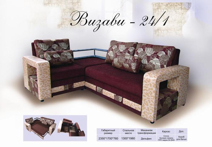 """Угловой диван """"Визави-24/1"""""""