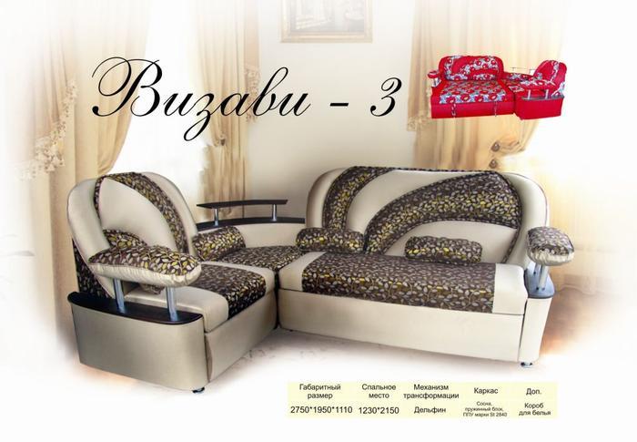 Угловой диван ВИЗАВИ-3