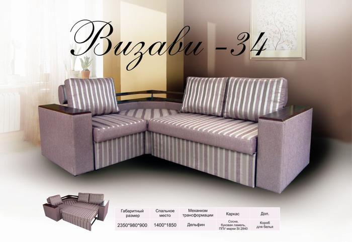 """Угловой диван """"Визави-34"""""""