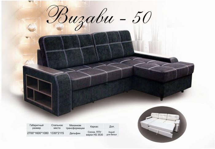 """Угловой диван """"Визави-50"""""""