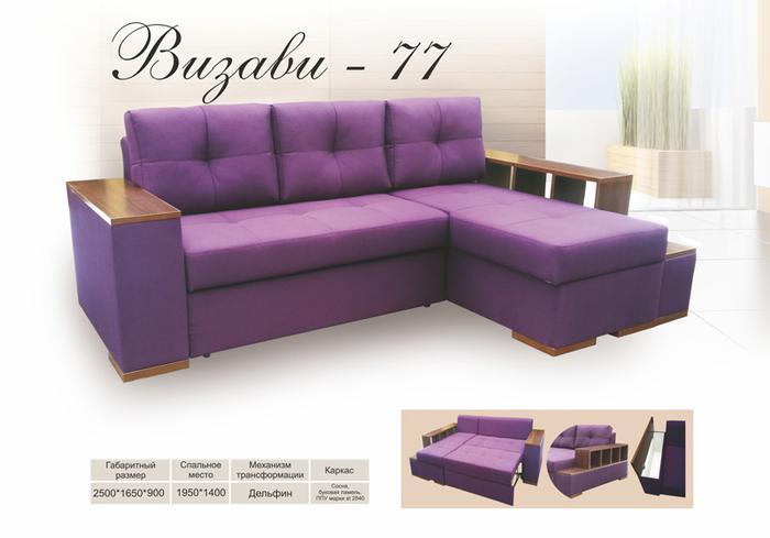 """Угловой диван """"Визави-77"""""""