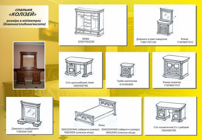 """Схема и размеры спальни """"Колизей"""""""