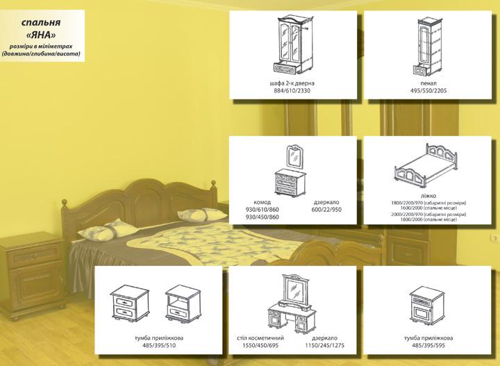 """Схема и размеры спальни """"Яна"""""""