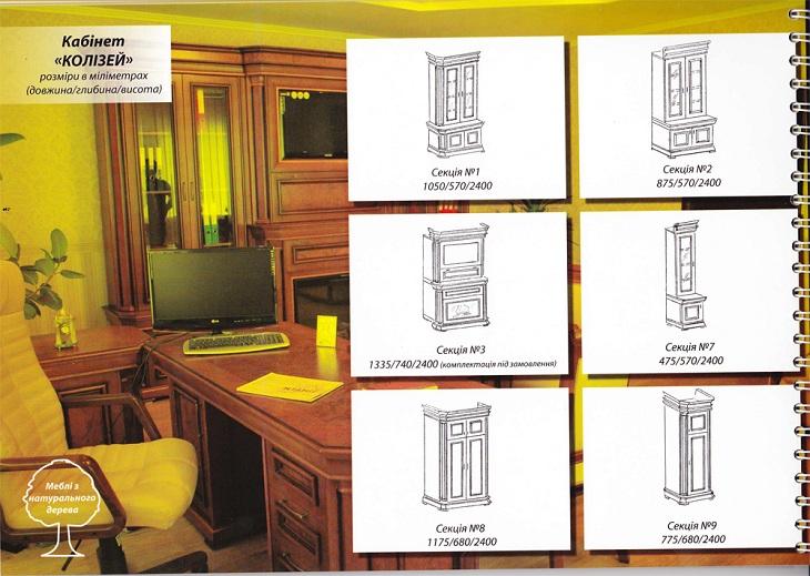 """Схема и размеры комплекта """"Колизей"""""""